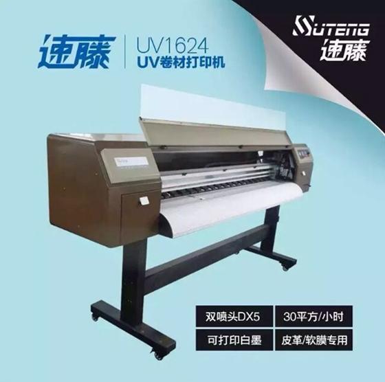 速藤UV卷材打印机